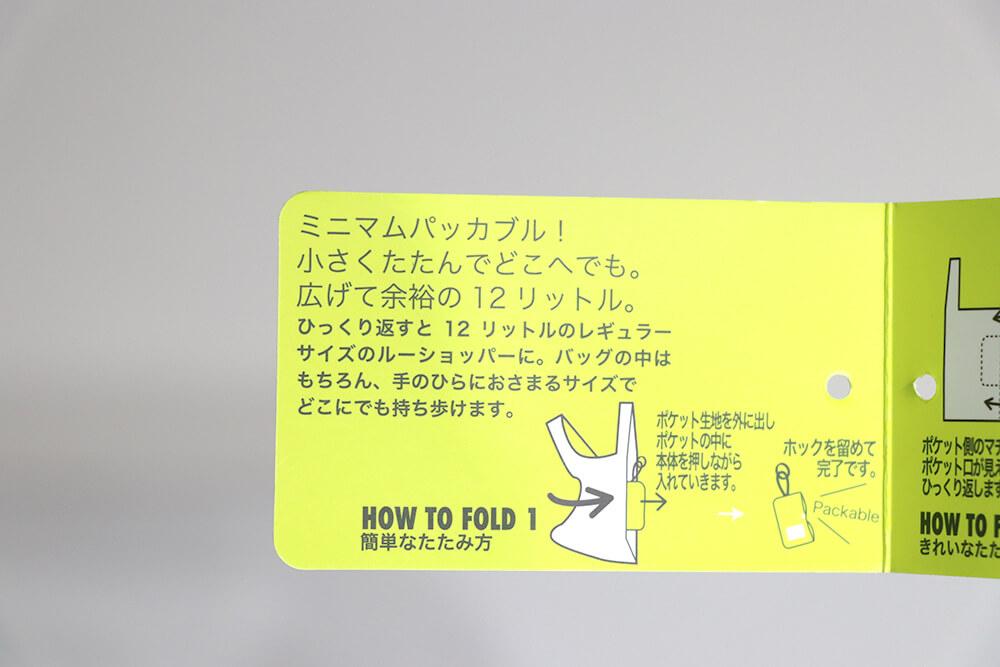 折りたたむ方法2
