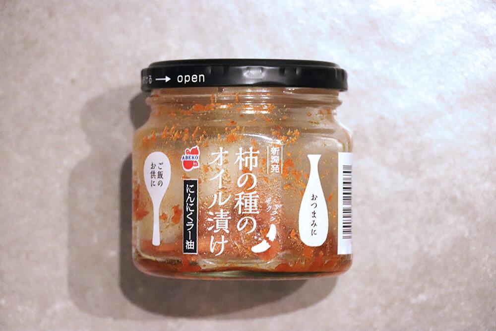 柿の種のオイル漬けにんにくラー油
